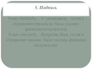 5. Подпись Yours faithfully, С уважением, (если в обращении письма не бы