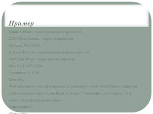 Пример Kenneth Beare – имя и фамилия отправителя 2520 Visita Avenue – адрес о