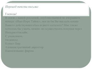 Перевод текста письма: Господа! В связи с вашей рекламой, опубликованной во в