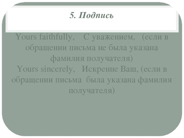 5. Подпись Yours faithfully, С уважением, (если в обращении письма не бы...
