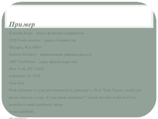 Пример Kenneth Beare – имя и фамилия отправителя 2520 Visita Avenue – адрес о...