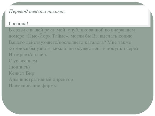 Перевод текста письма: Господа! В связи с вашей рекламой, опубликованной во в...