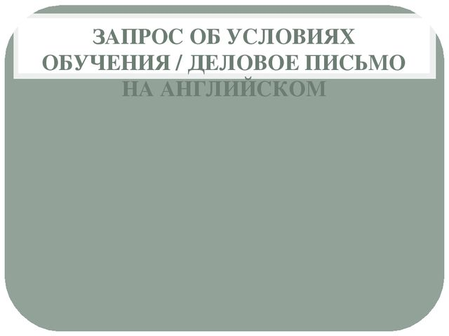 ЗАПРОС ОБ УСЛОВИЯХ ОБУЧЕНИЯ / ДЕЛОВОЕ ПИСЬМО НА АНГЛИЙСКОМ