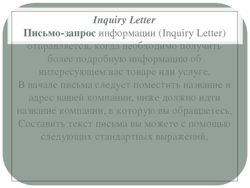 Inquiry Letter Письмо-запрос информации (Inquiry Letter) отправляется, когда...