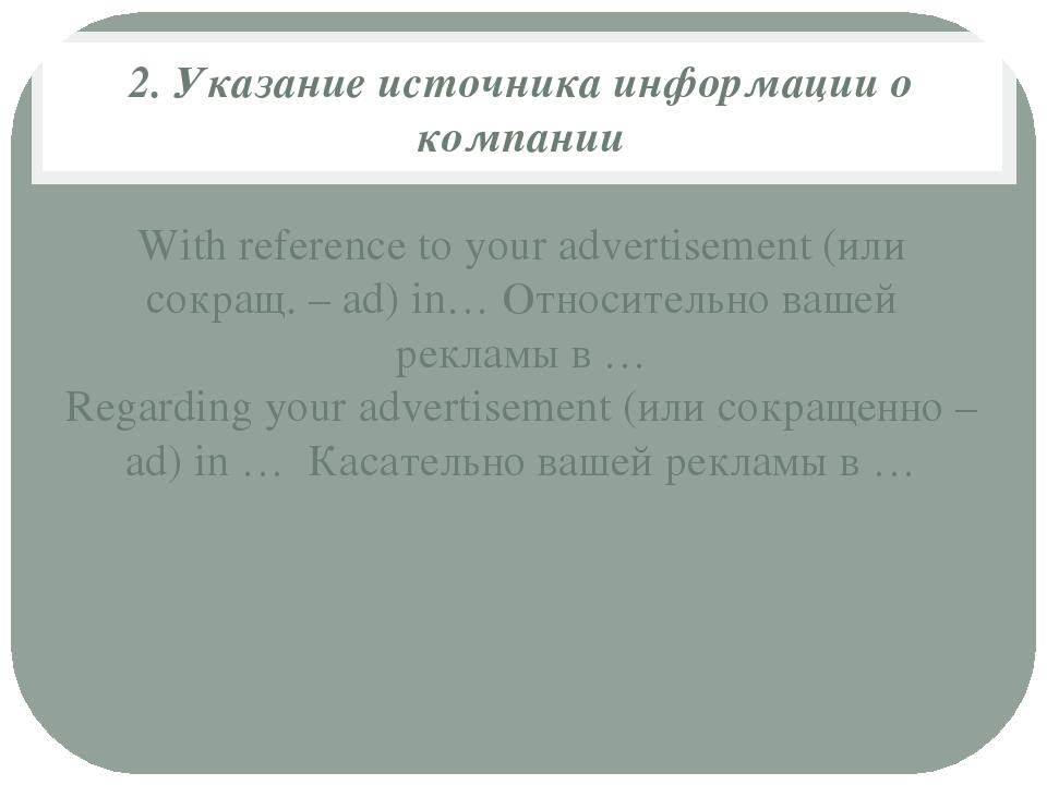 2. Указание источника информации о компании With reference to your advertisem...
