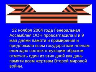 22 ноября 2004 года Генеральная Ассамблея ООН провозгласила 8 и 9 мая днями
