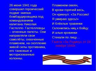 26 июня 1941 года совершил героический подвиг экипаж бомбардировщика под ком