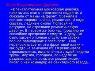 Юлия Владимировна Друнина… «Впечатлительная московская девочка начиталась кни