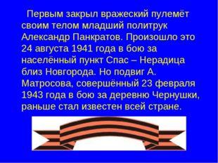 Первым закрыл вражеский пулемёт своим телом младший политрук Александр Панкр