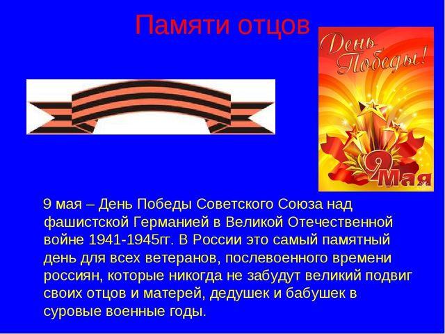 Памяти отцов 9 мая – День Победы Советского Союза над фашистской Германией в...