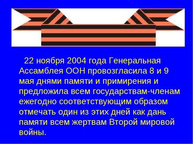 22 ноября 2004 года Генеральная Ассамблея ООН провозгласила 8 и 9 мая днями...
