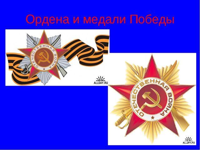 Ордена и медали Победы