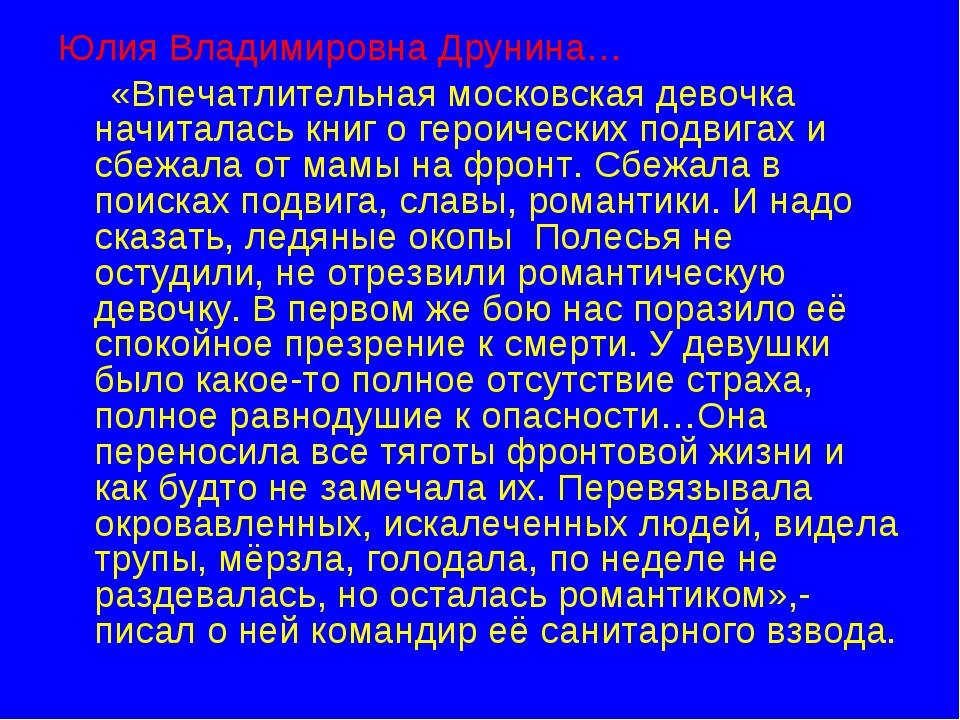 Юлия Владимировна Друнина… «Впечатлительная московская девочка начиталась кни...