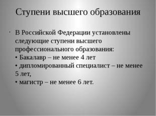 Ступени высшего образования В Российской Федерации установлены следующие ступ