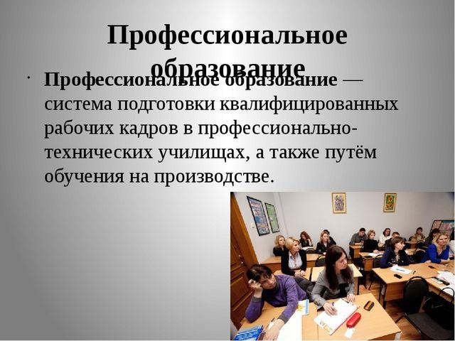 Профессиональное образование Профессиональное образование— система подготовк...