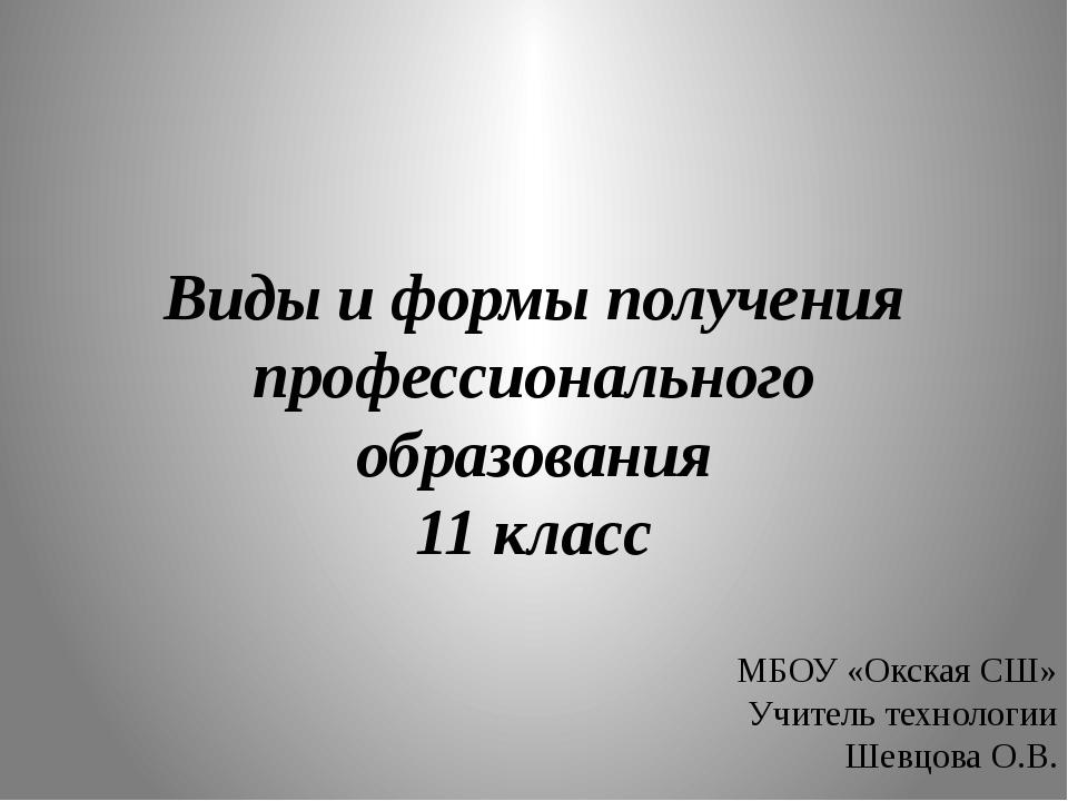 Виды и формы получения профессионального образования 11 класс МБОУ «Окская СШ...