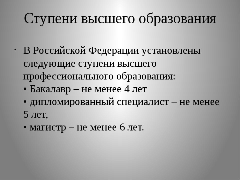 Ступени высшего образования В Российской Федерации установлены следующие ступ...