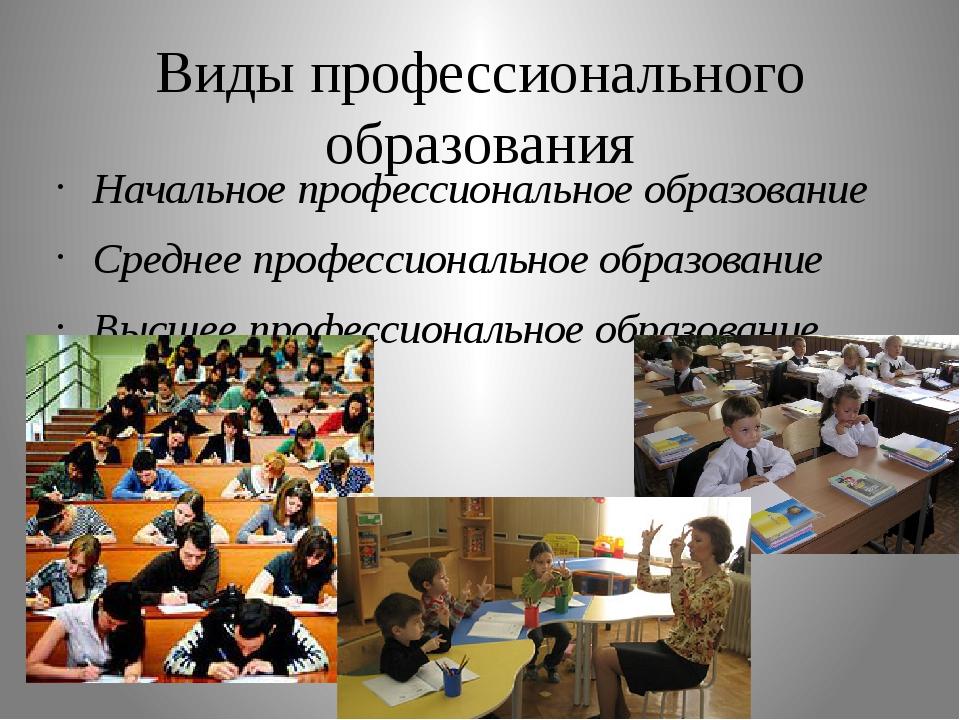 Виды профессионального образования Начальное профессиональное образование Ср...