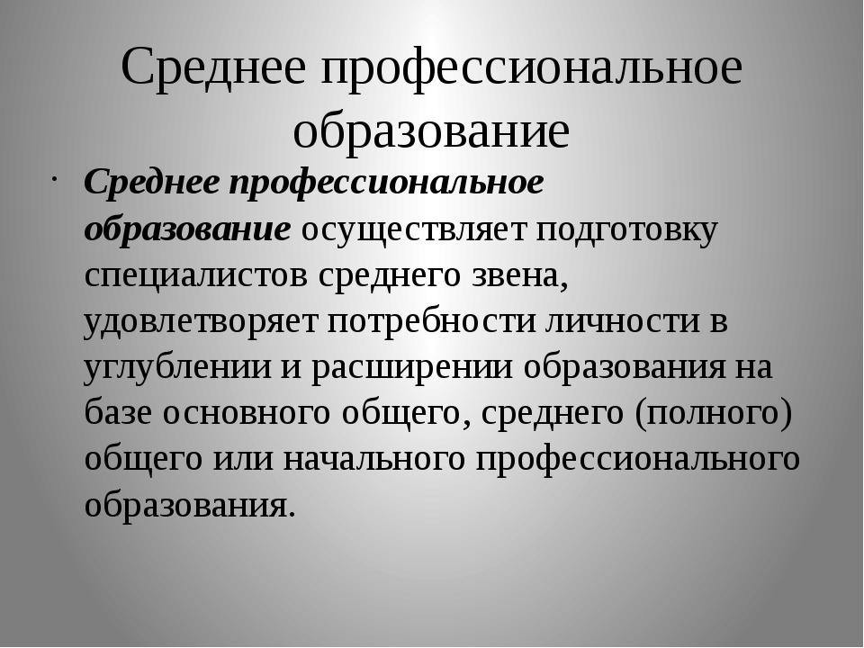 Среднее профессиональное образование Среднее профессиональное образованиеосу...