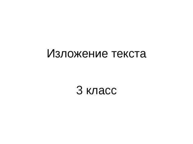 Изложение текста 3 класс