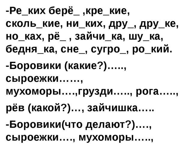 -Ре_ких берё_ ,кре_кие, сколь_кие, ни_ких, дру_, дру_ке, но_ках, рё_ , зайчи...