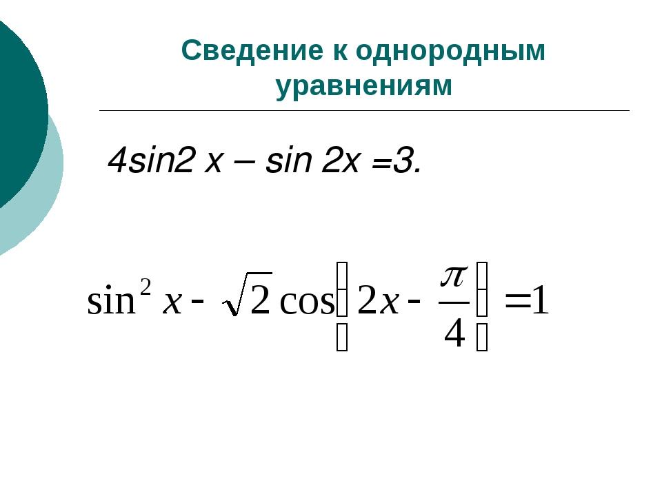 Сведение к однородным уравнениям 4sin2 х – sin 2x =3.
