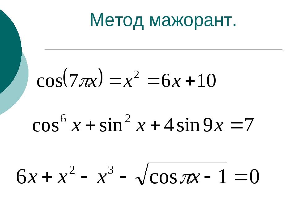 Метод мажорант.