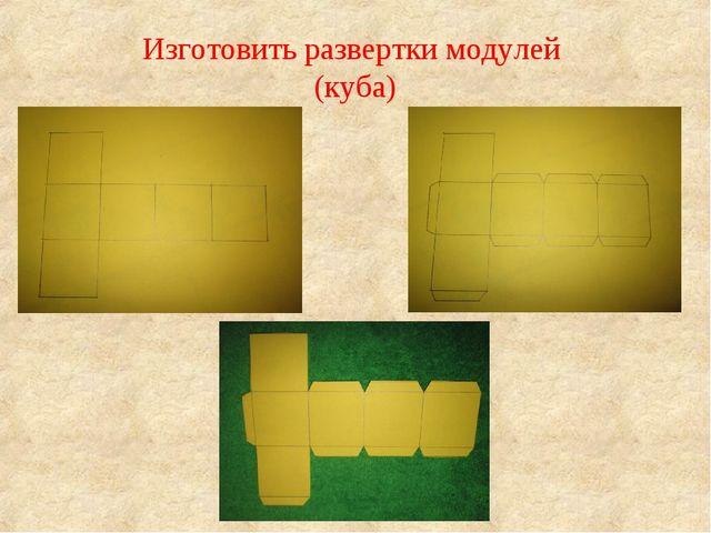 Изготовить развертки модулей (куба)