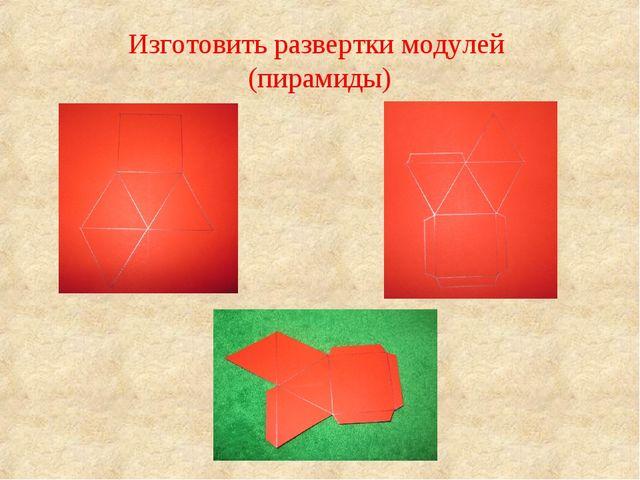Изготовить развертки модулей (пирамиды)