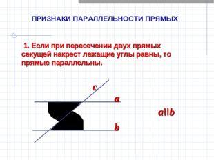 1. Если при пересечении двух прямых секущей накрест лежащие углы равны, то п