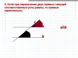 420 2. Если при пересечении двух прямых секущей соответственные углы равны, т