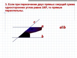 3. Если при пересечении двух прямых секущей сумма односторонних углов равна