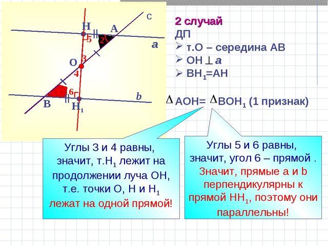 6 4 О 3 Углы 5 и 6 равны, значит, угол 6 – прямой . Значит, прямые a и b перп...
