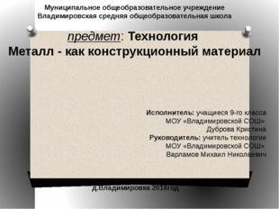 Муниципальное общеобразовательное учреждение Владимировская средняя общеобра