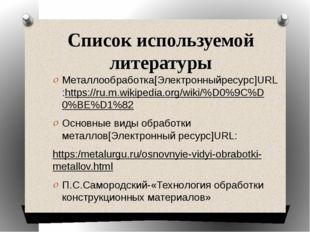 Список используемой литературы Металлообработка[Электронныйресурс]URL:https:/