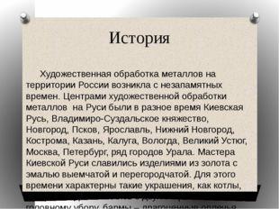 История Художественная обработка металлов на территории России возникла с нез