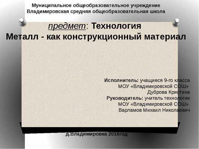 Муниципальное общеобразовательное учреждение Владимировская средняя общеобра...
