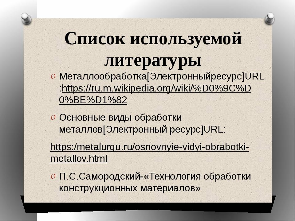 Список используемой литературы Металлообработка[Электронныйресурс]URL:https:/...