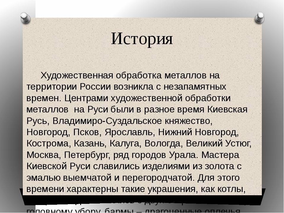 История Художественная обработка металлов на территории России возникла с нез...