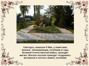 Ежегодно, накануне 9 Мая, у памятника воинам - балакиревцам, погибшим в годы