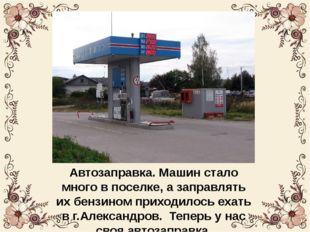 Автозаправка. Машин стало много в поселке, а заправлять их бензином приходило