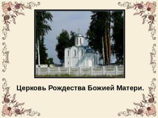 Церковь Рождества Божией Матери.