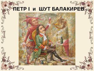 ПЕТР I и ШУТ БАЛАКИРЕВ