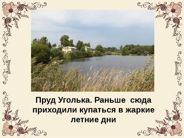 Пруд Уголька. Раньше сюда приходили купаться в жаркие летние дни