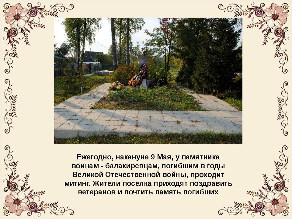 Ежегодно, накануне 9 Мая, у памятника воинам - балакиревцам, погибшим в годы...