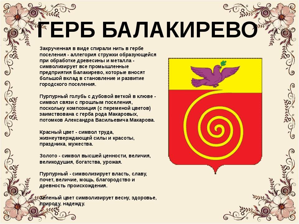 ГЕРБ БАЛАКИРЕВО Закрученная в виде спирали нить в гербе поселения - аллегория...
