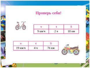 Проверь себя! vtS 9 км/ч2 ч18 км vtS 19 км/ч4 ч76 км