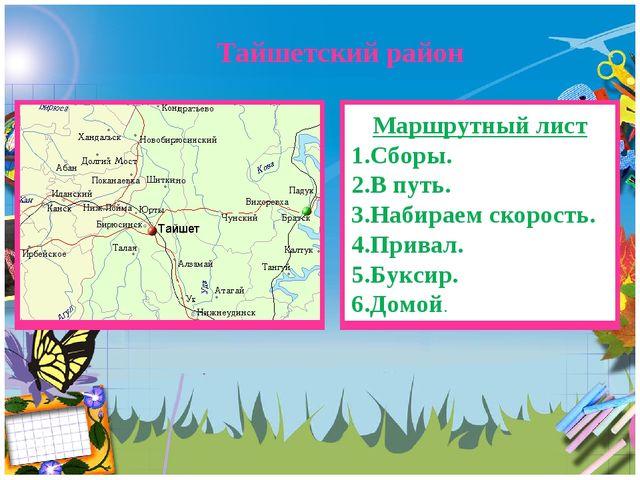 Тайшетский район