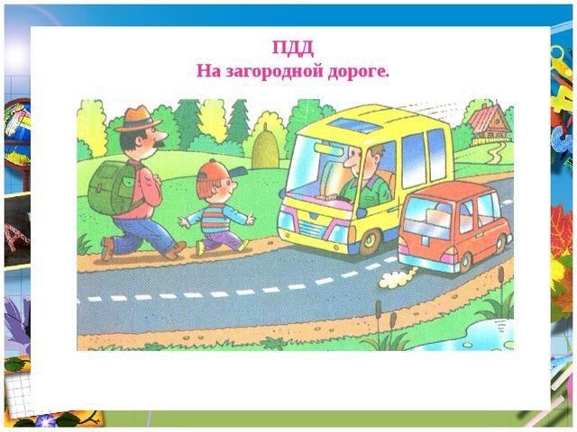ПДД На загородной дороге.