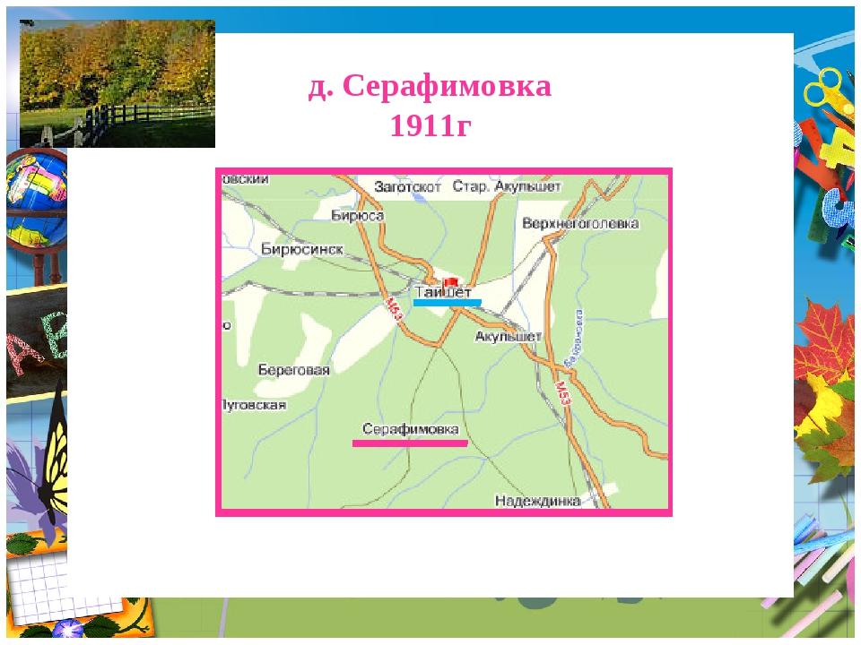 д. Серафимовка 1911г